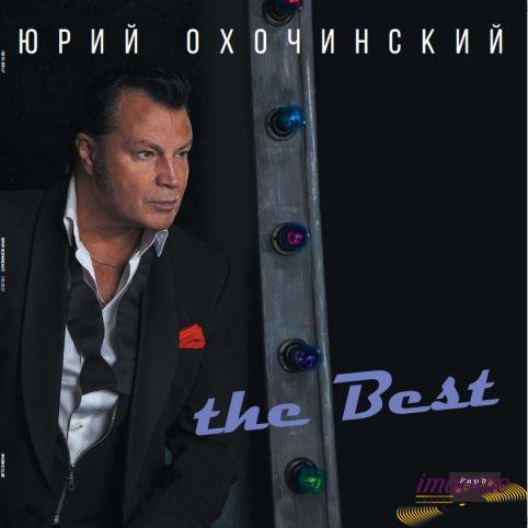 Best Охочинский Юрий