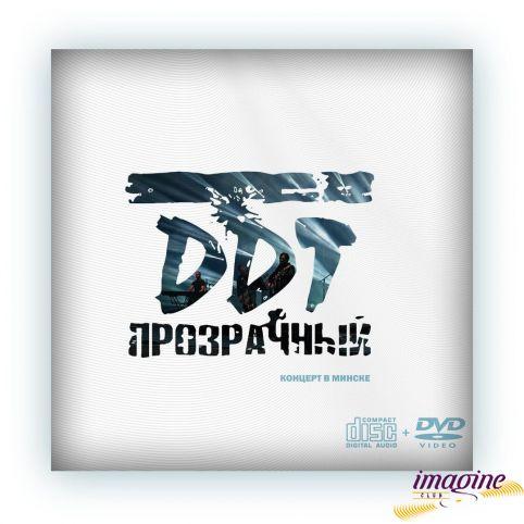 DDT Прозрачный в Минске. Live ДДТ