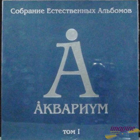 Собрание Естественных Альбомов Том I Аквариум