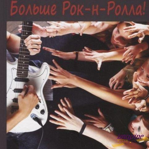 Книга Больше Рок-Н-Ролла ! - Фарид Дибаев