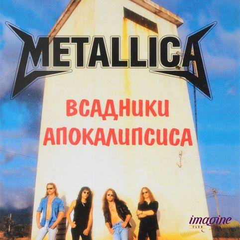 Книга Metallica Всадники Апокалипсиса