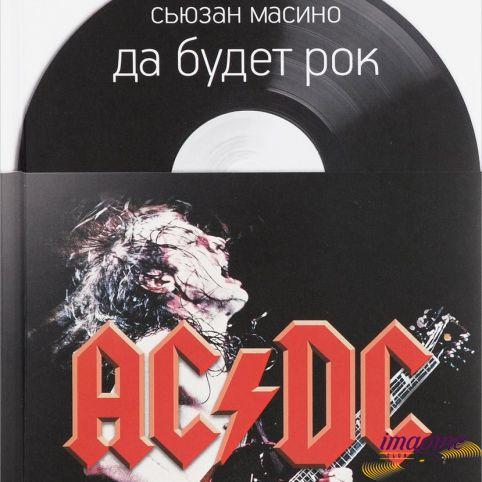 Книга Великие Группы Ac/Dc