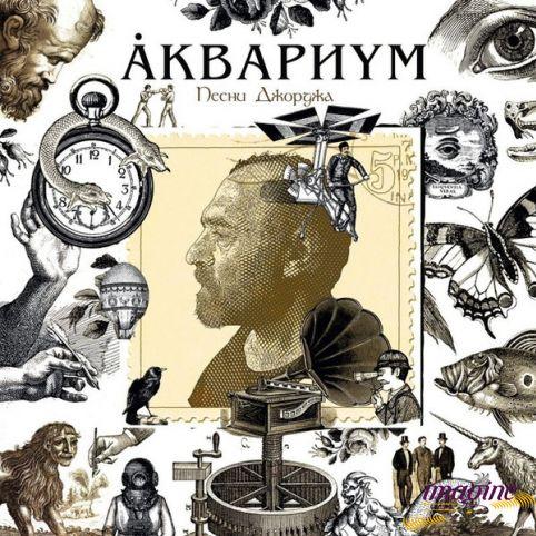 Песни Джорджа Аквариум