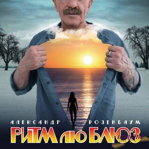 Ритм Лю Блюз Розенбаум Александр