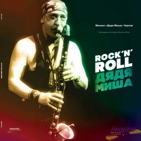 Тест Пресс Rock 'N' Roll Дядя Миша