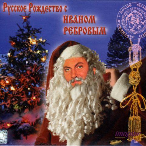 Русское Рождество С Иваном Ребровым Rebroff Ivan