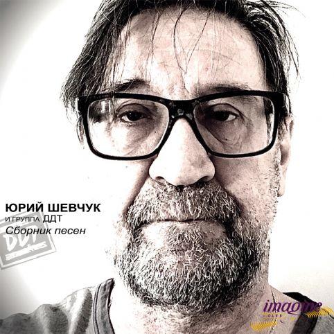Сборник Песен - Юрий Шевчук И ДДТ ДДТ