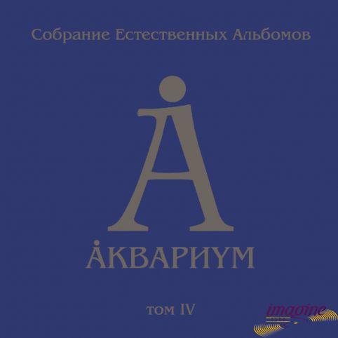 Собрание Естественных Альбомов Том IV Аквариум