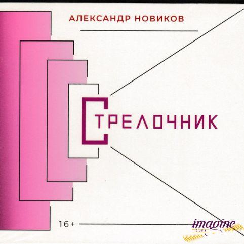 Стрелочник Новиков Александр