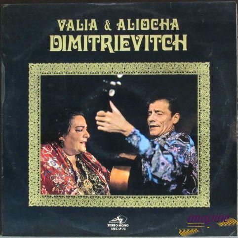 Valia Et Aliocha Dimitrievitch Dimitrievitch Valia Et Aliocha