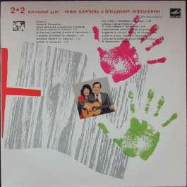 2+2 Various Artists