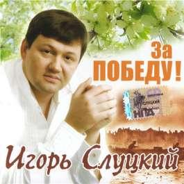 За Победу Слуцкий Игорь