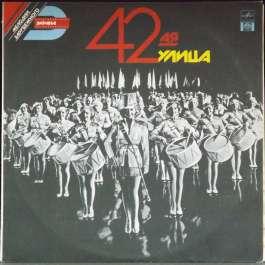 42ая Улица OST
