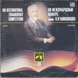 8 Международный Конкурс Чайковского - Скрипка 2 Various Artists