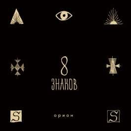 8 Знаков Орион