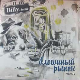 Блошиный Рынок часть 2 Billy's Band