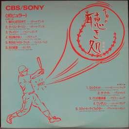 CBS/Sony Various Artists
