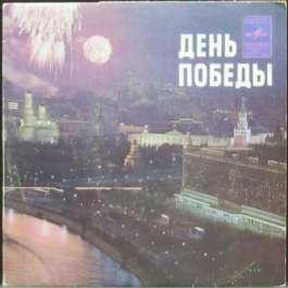 День Победы Various Artists