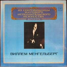 Дирижеры Менгельберг Виллем