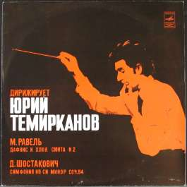 Дирижирует Темирканов Юрий