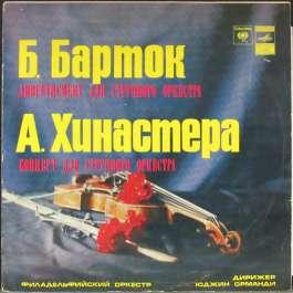 Дивертисмент Для Струнного Оркестра/ Концерт Для Струнного Оркестра Барток Б. /Хинастера А.