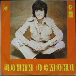 Донни Осмонд Osmond Donny