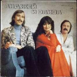 Анджей И Элиза II Andrzej I Eliza