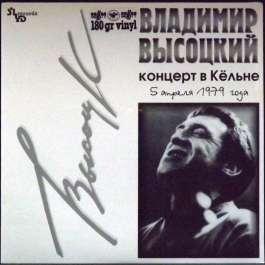 Концерт в Кельне Высоцкий Владимир