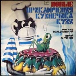 Новые Приключения Кузнечика Кузи Музыкальная Сказка