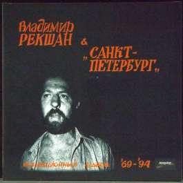 """Коллекционный Альбом 69-94 Рекшан Владимир и """"Санкт-Петербург"""""""