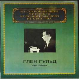 Фортепиано Гульд Глен