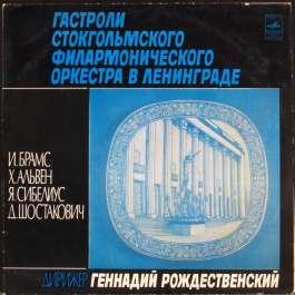 Гастроли Стокгольмского Филармонического Оркестра В Ленинграде Рождественский Геннадий