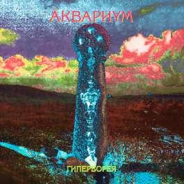 Гиперборея Аквариум