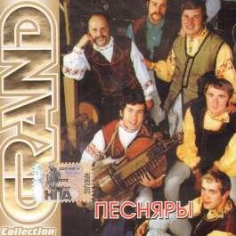 Grand Collection Песняры