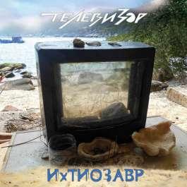 Ихтиозавр Телевизор