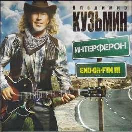 Интерферон En-Dor-Fin III Кузьмин Владимир