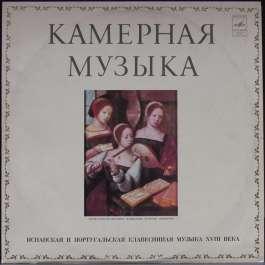 Испанская И Поргтугальская Клавесинная Музыка XVIII Века Гальвес Хеновева