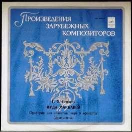 Иуда Маккавей (Фрагменты) Handel George Frideric