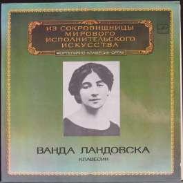 Клавесин Ландовска Ванда