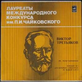 Концерт №1 Для Скрипки С Оркестром Паганини Никколо
