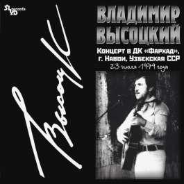 """Концерт В ДК """"Фархад"""" Г.Навои Высоцкий Владимир"""