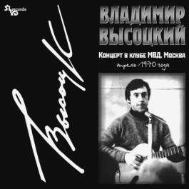 Концерт В Клубе МВД Москва Высоцкий Владимир
