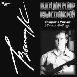 Концерт В Москве Высоцкий Владимир