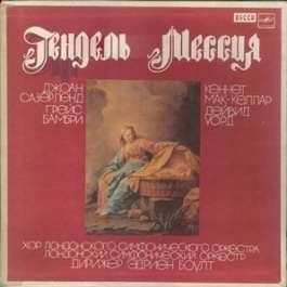 Мессия Handel George Frideric