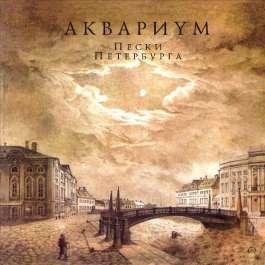 Пески Петербурга Аквариум