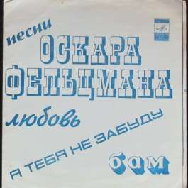 Песни Оскара Фельцмана Various Artists