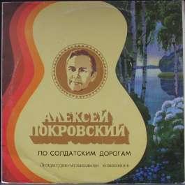 По Солдатским Дорогам Покровский Алексей