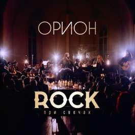 Rock При Свечах Орион