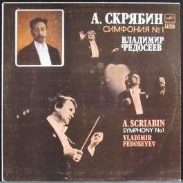 Симфония №1 Скрябин Александр