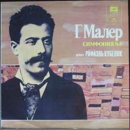 Симфония № 1 Ре Мажор Малер Густав